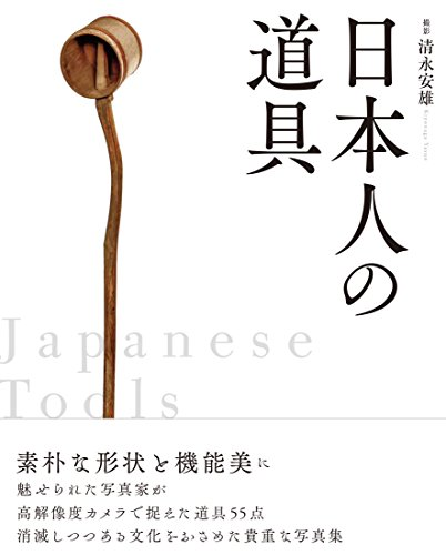 日本人の道具