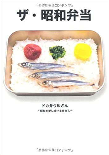 ザ・昭和弁当