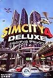 シムシティ4 デラックス
