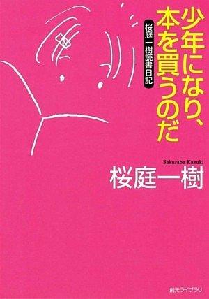 少年になり、本を買うのだ 桜庭一樹読書日記 (創元ライブラリ)