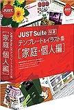 JUST Suite特選テンプレート&イラスト集 [家庭・個人編]