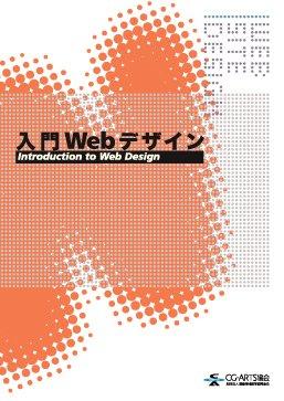 入門Webデザイン