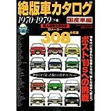 絶版車カタログ 国産車編 part 3 1970ー1979 下巻 (バウハウスムック)