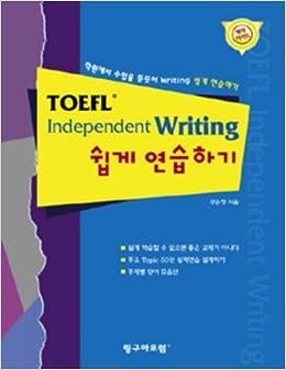 toefl writing template independent - toefl independent writing korean edition