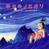 ホタルノヒカリ オリジナル・サウンド・トラック