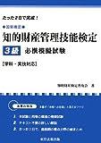 知的財産管理技能検定3級必携模擬試験—学科・実技対応   (東洋法規出版)