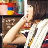 山崎あおい/恋の予感 [CD+DVD][2枚組][初回出荷限定盤] ■2013/11/13 発売 ■VIZL-591