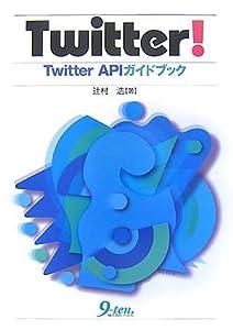 Twitter!―Twitter APIガイドブック