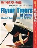 日中航空決戦―「零戦」「隼」対「フライング・タイガーズ」 (1973年) (第二次世界大戦ブックス〈53〉)