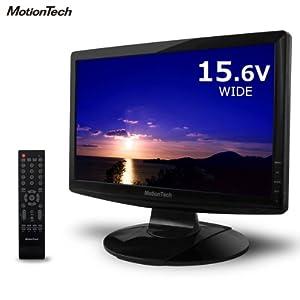 MotionTech 15.6V型 ワイド 液晶ディスプレイ AV入力 LEDバックライト リモコン付 MT-M156K01