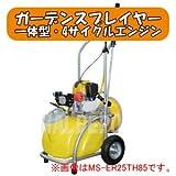 一体型エンジン式噴霧器 ガーデンスプレイヤー MS-ER25TH85 4サイクル 25L φ8.5x20m