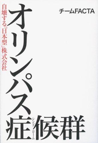 オリンパス症候群 自壊する「日本型」株式会社