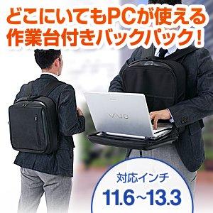 サンワダイレクト ノートパソコン作業台付きバックパック 200-BAG057