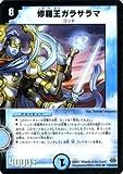 デュエルマスターズ 【 修羅王ガラサラマ 】 DM24-015R 《極神編1》