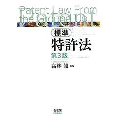 標準 特許法  高林龍