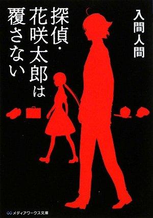 探偵・花咲太郎は覆さない (メディアワークス文庫)