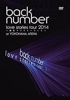 """love stories tour 2014~横浜ラブストーリー2~""(初回限定版) [DVD]"