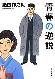 青春の逆説 (角川文庫 お 57-1)
