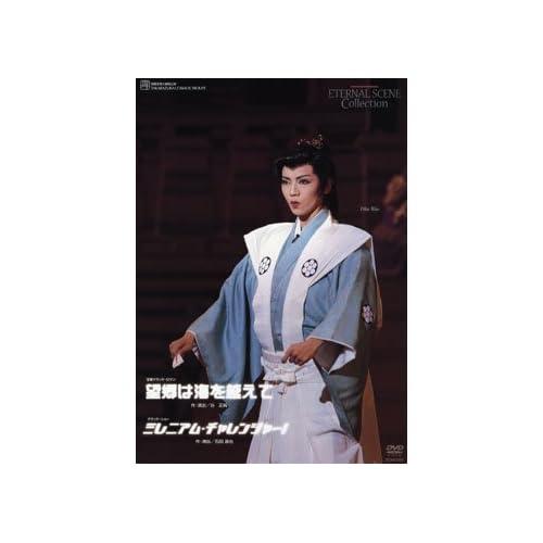 宝塚歌劇 復刻版DVD 和央ようかスペシャルDVD-BOX「WAO I」【5枚組】初回限定生産