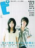 ピクトアップ 2008年 08月号 [雑誌]