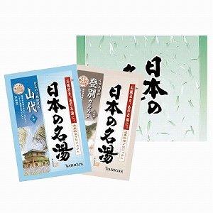 日本の名湯2包セット 入浴剤 入浴料 バス用品