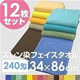 業務用フェイスタオル 240匁 34×86cm サーモンピンク【12枚セット】