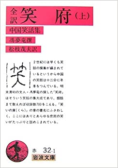 feng menglong Feng menglong's treasury of laughs a seventeenth-century anthology of  traditional chinese humour series: emotions and states of mind.