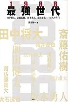 最強世代1988 田中将大、斎藤佑樹、坂本勇人、前田健太……11人の告白