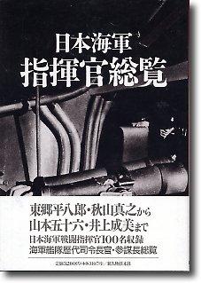 日本海軍指揮官総覧