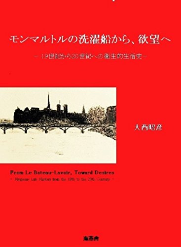 from-le-bateau-lavoir-toward-desires-hygienic-life-history-from-the-19th-to-the-20th-century-japanes