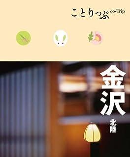 金沢観光におすすめのガイドブック