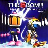 THE 爆 Bom!!~爆ボンバーマン ― オリジナル・サウンドトラック