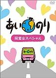 あいのり同窓会スペシャル [DVD]