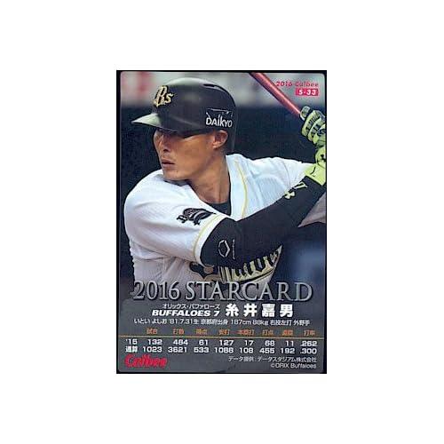 カルビー 2016プロ野球チップス第2弾 スターカード金箔サインパラレル S-33 糸井嘉男(オリックス)