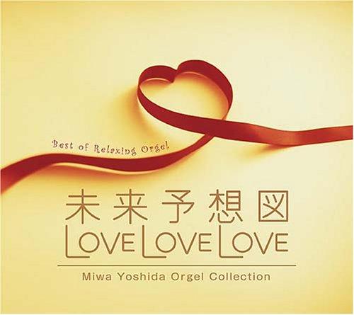 未来予想図・LOVE LOVE LOVE~吉田美和オルゴール作品集