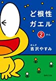 ど根性ガエル (2) (集英社文庫—コミック版)
