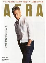 AERA (アエラ) 2014年 1/20号