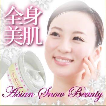 ビタミンC等肌に嬉しい潤い成分たっぷり配合した全身に使える雪色肌UVカットファンデーションASIAN SNOW BEAUTY アジアンスノービューティ