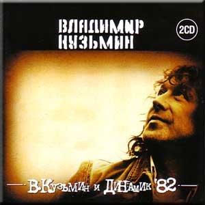 Vladimir Kuzmin, Dinamik - Vladimir Kuzmin i Dinamik 82 (2 CD Set