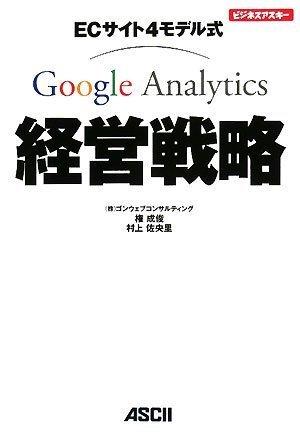 ECサイト4モデル式 Google Analytics経営戦略 (ビジネスアスキー)