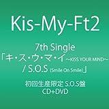 キ・ス・ウ・マ・イ ~KISS YOUR MIND~ / S.O.S (Smile On Smile)(初回生産限定)(SINGLE+DVD)(S.O.S盤)