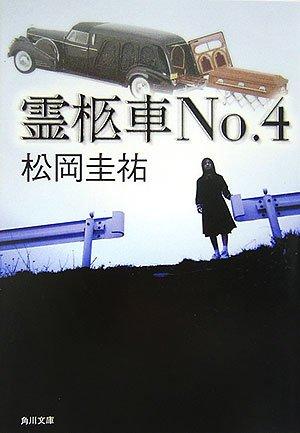 霊柩車No.4 (角川文庫)