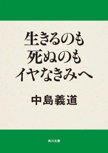 生きるのも死ぬのもイヤなきみへ (角川文庫)