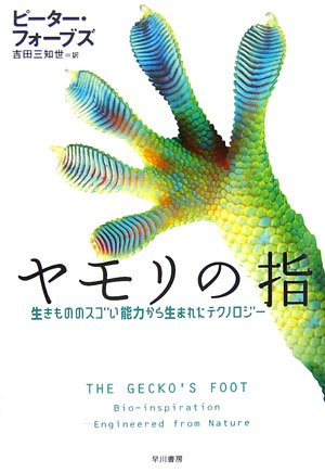 ヤモリの指―生きもののスゴい能力から生まれたテクノロジー
