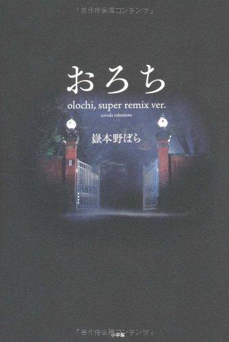 おろち―olochi,super remix ver.