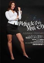 肉食系女子のM男いじり-OL編(HPI-001) [DVD]