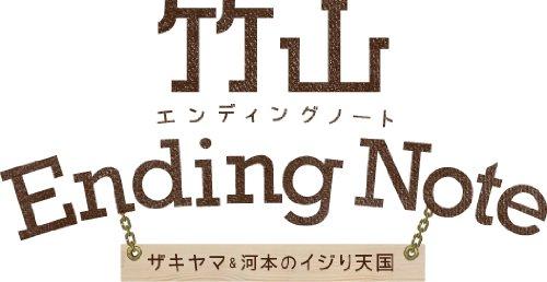竹山エンディングノート~ザキヤマ&河本のイジリ天国~ ページ4[思い出を作ろうの巻] [DVD]