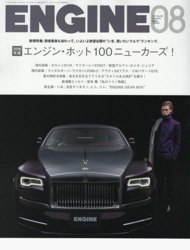 ENGINE(エンジン) 2016年 08 月号 [雑誌]