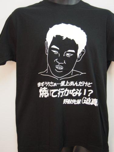 野獣先輩Tシャツ (M, 黒)