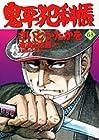 コミック 鬼平犯科帳 第63巻 2005年03月22日発売